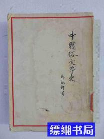 中国俗文学史 下册   1954年初版