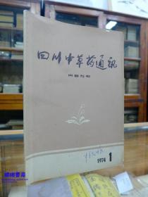 四川中草药通讯(1974年第1期)