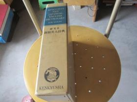 新和英大辞典(第四版)