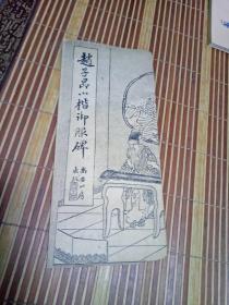 赵子昂小楷御服碑(经折装)
