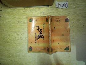 孔子说 仁者的叮咛-蔡志忠漫画