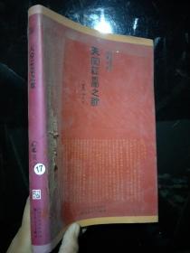 莫言诺贝尔奖典藏文集-天堂蒜薹之歌