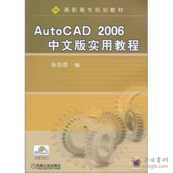 AutoCAD 2006中文版实用教程