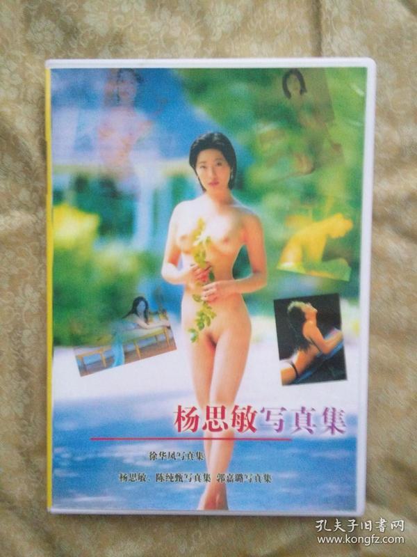 杨思敏_杨思敏写真集 1dvd 光盘 带原包装盒