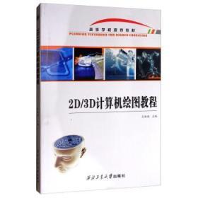 2D/3D计算机绘图教程