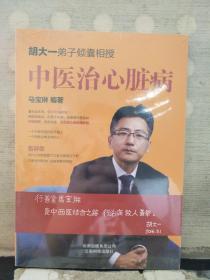 中医治心脏病(全新未拆封)