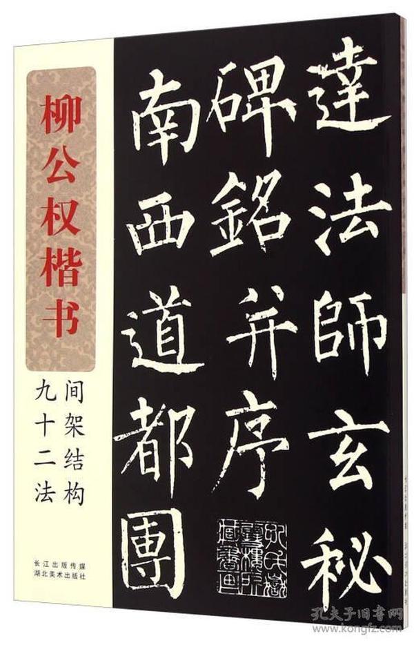 柳公权楷书间架结构九十二法