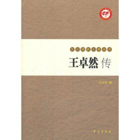 九三学社人物丛书:王卓然传