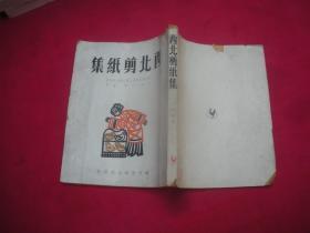 西北剪纸集(民国版)