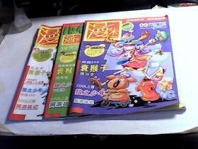 漫迷(2006年9.10.12期)【3本合售】