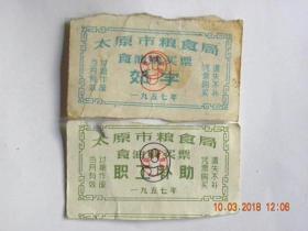 太原市粮食局(职工补助)食油购买票(郊字)食油购买票(1957年)二种