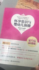(正版现货~)怀孕常识与婴幼儿保健9787538455441