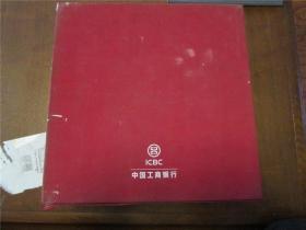 【银行卡收藏】中国工商银行牡丹卡发行二十周年卡片纪念册1989-2009(共计219张牡丹卡完整无缺)