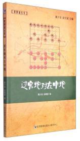 象棋谱丛书:过宫炮对左中炮