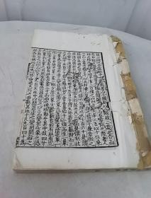 民国百衲本二十四史·新唐书历志十七、十八、十九
