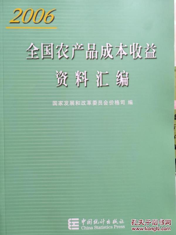 全国农产品成本收益资料汇编.2006(全新正版