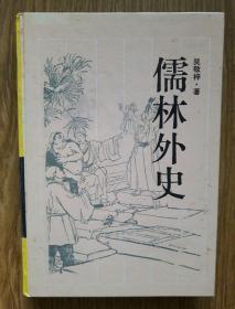 儒林外史 硬精装 岳麓书社