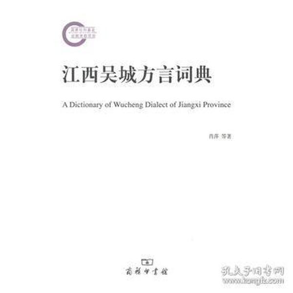 9787100131551 江西吴城方言词典 肖萍,肖介汉著