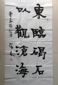 张森 (上海市书法家协会副主席)书法作品