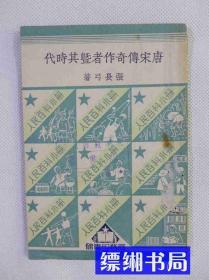 人民百科小册-唐宋传奇作者暨其时代-1951商务印书馆初版