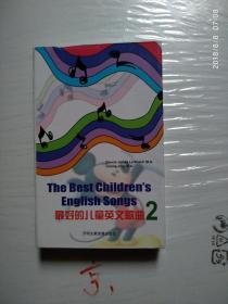 《最好的儿童英文歌曲2》The Best Children\s English Songs(1书2盒带)