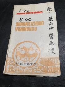 陕西中医函授(1990年1/6/4/5)