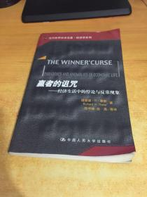 赢者的诅咒:经济生活中的悖论与反常现象