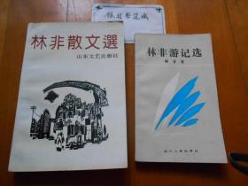 《林非散文选》《林非游记选》中国散文家协会名誉会长:林非签赠钤印本(共2册合售)