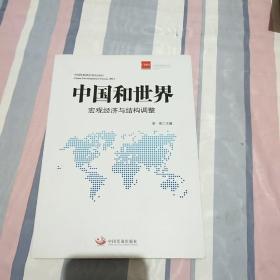 中国和世界:宏观经济与结构调整