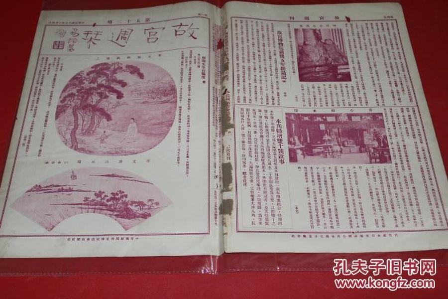 故宫周刊    第五十二期  共四版  1930年