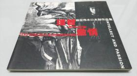 杨宏伟签赠李帆兄·《理智与激情—杨宏伟木口木刻作品集》·一版一印·印量仅1000