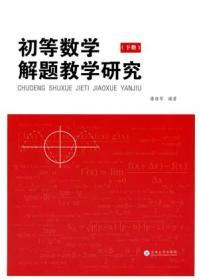 初等数学解题教学研究(上、下册)