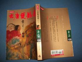 大唐双龙传-修订版-卷十八