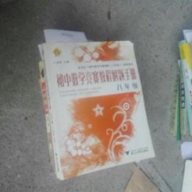 初中年级v初中数学解题教程(8手册)什么该书初中生看图片
