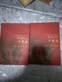 十里店 (一)中国一个村庄的革命、 (二)中国一个村庄的群众运动 (二册全)