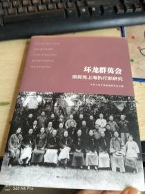 环龙群英会:国民党上海执行部研究(16开品好如图)