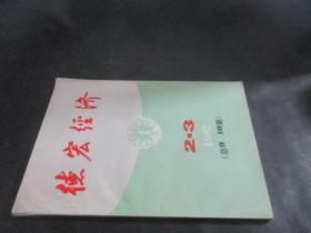 德宏经济 1987年2-3