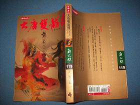 大唐双龙传-修订版-卷十二