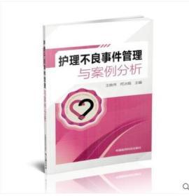 现货书 护理不良事件管理与案例分析 王晓伟 何冰娟 主编 中国医药科技出版社