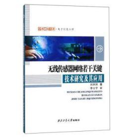 无线传感器网络若干关键技术研究及其应用/学术研究专著