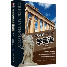 看古希腊神话故事学英语(第2版)