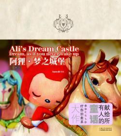 阿狸·梦之城堡