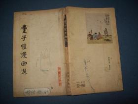 丰子恺漫画选-82年一版一印
