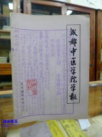成都中医学院学报 自学辅导增刊(二)