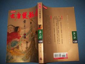 大唐双龙传-修订版-卷十三