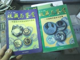 收藏与鉴赏-中国银币鉴定与交易、中国现代非贵金属硬币图说(2本合售)