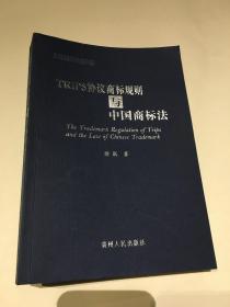 TRIPS协议商标规则与中国商标法