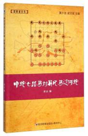 象棋谱丛书:中炮七路马对屏风马过河炮