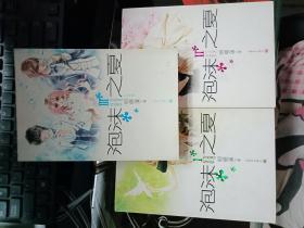 泡沫之夏12.3全三册