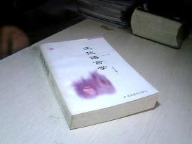 文化语言学《增订本》